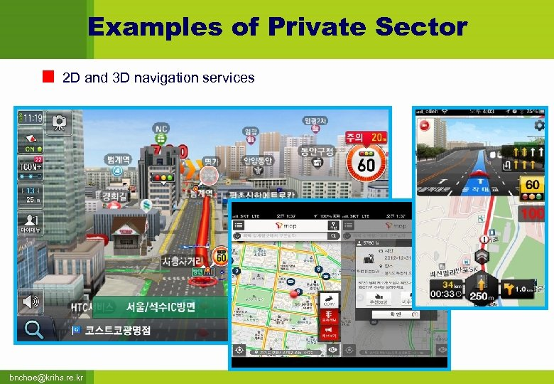 Examples of Private Sector 2 D and 3 D navigation services bnchoe@krihs. re. kr
