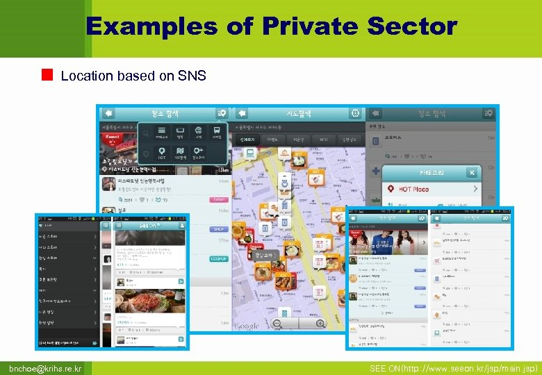 Examples of Private Sector Location based on SNS bnchoe@krihs. re. kr SEE ON(http: //www.