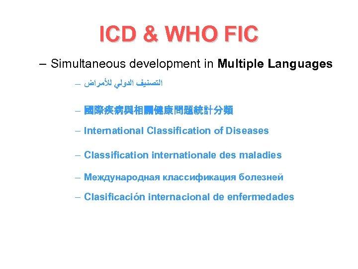 ICD & WHO FIC – Simultaneous development in Multiple Languages – ﺍﻟﺘﺼﻨﻴﻒ ﺍﻟﺪﻭﻟﻲ ﻟﻸﻤﺮﺍﺽ