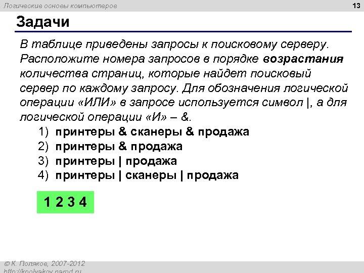 Логические основы компьютеров Задачи В таблице приведены запросы к поисковому серверу. Расположите номера запросов