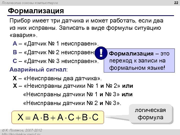 22 Логические основы компьютеров Формализация Прибор имеет три датчика и может работать, если два