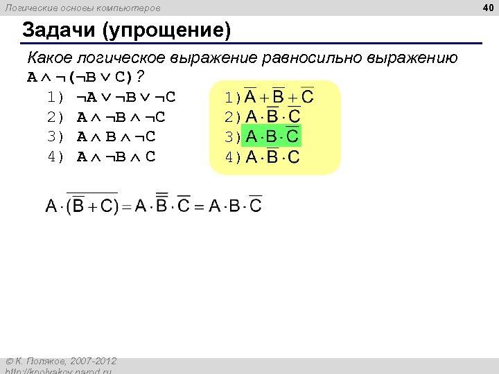 Логические основы компьютеров Задачи (упрощение) Какое логическое выражение равносильно выражению A ¬(¬B C)? 1)