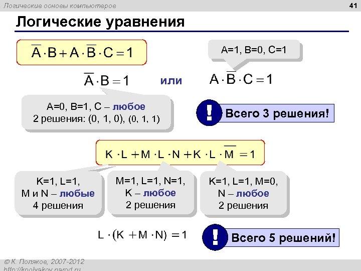 41 Логические основы компьютеров Логические уравнения A=1, B=0, C=1 или A=0, B=1, C –