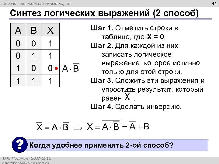 44 Логические основы компьютеров Синтез логических выражений (2 способ) Шаг 1. Отметить строки в