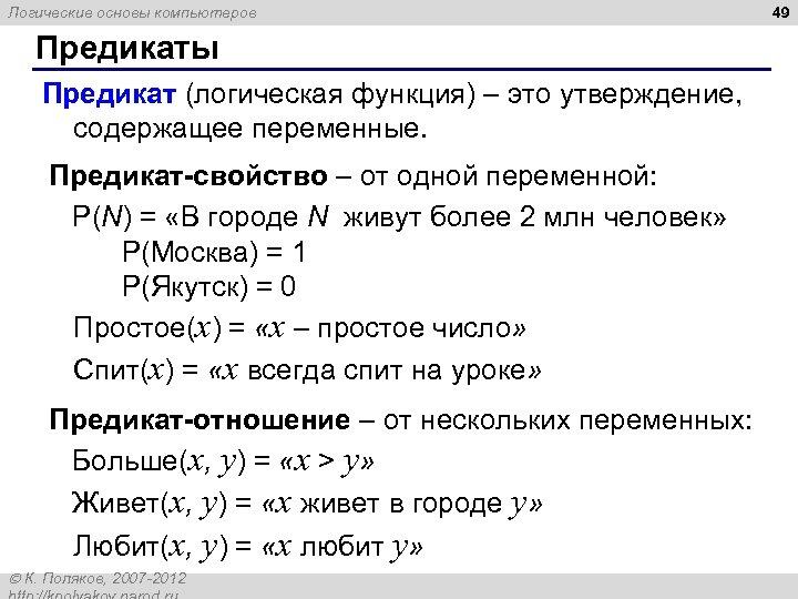 Логические основы компьютеров Предикаты Предикат (логическая функция) – это утверждение, содержащее переменные. Предикат-свойство –