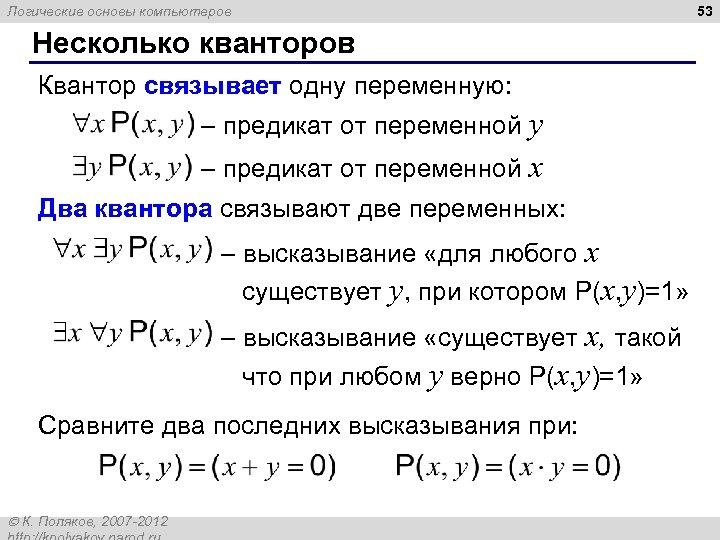 Логические основы компьютеров Несколько кванторов Квантор связывает одну переменную: – предикат от переменной y