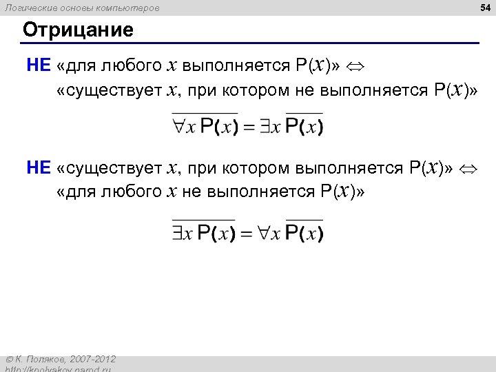 Логические основы компьютеров Отрицание НЕ «для любого x выполняется P(x)» «существует x, при котором