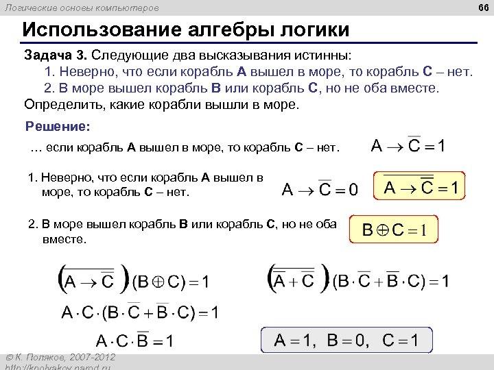 Логические основы компьютеров Использование алгебры логики Задача 3. Следующие два высказывания истинны: 1. Неверно,