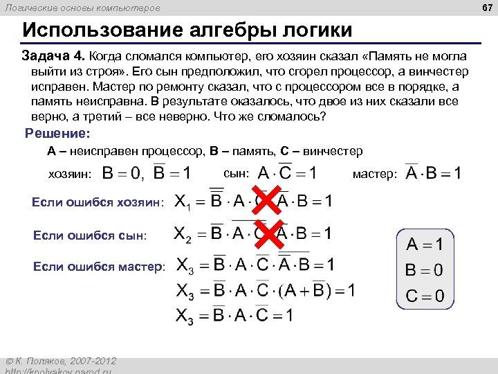 67 Логические основы компьютеров Использование алгебры логики Задача 4. Когда сломался компьютер, его хозяин