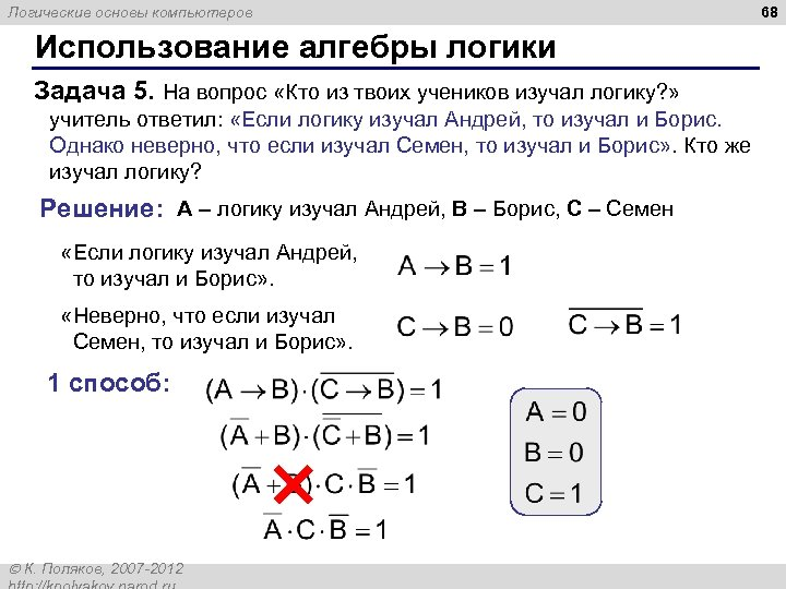 Логические основы компьютеров Использование алгебры логики Задача 5. На вопрос «Кто из твоих учеников
