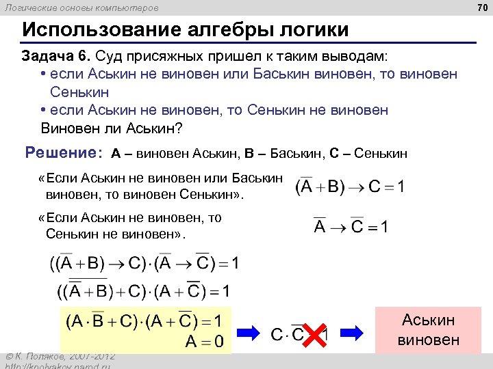 70 Логические основы компьютеров Использование алгебры логики Задача 6. Суд присяжных пришел к таким