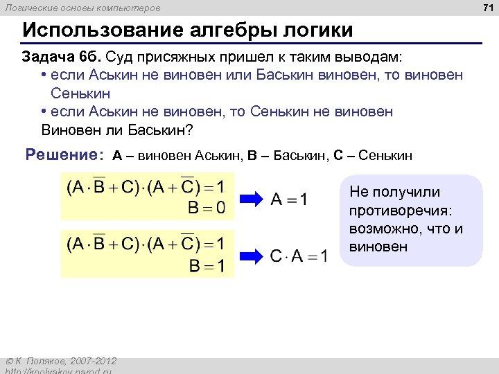 71 Логические основы компьютеров Использование алгебры логики Задача 6 б. Суд присяжных пришел к