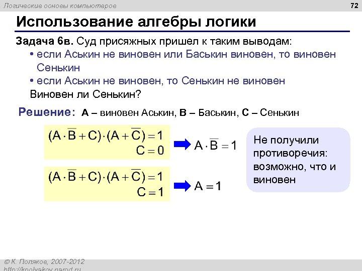 72 Логические основы компьютеров Использование алгебры логики Задача 6 в. Суд присяжных пришел к