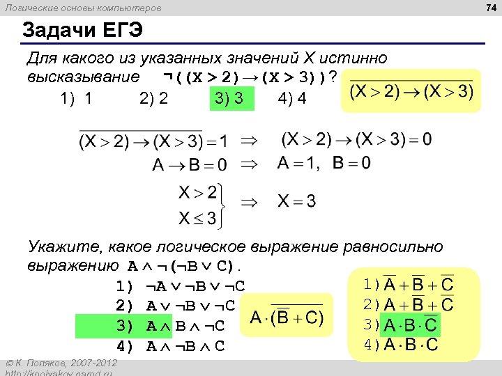 Логические основы компьютеров Задачи ЕГЭ Для какого из указанных значений X истинно высказывание ¬((X