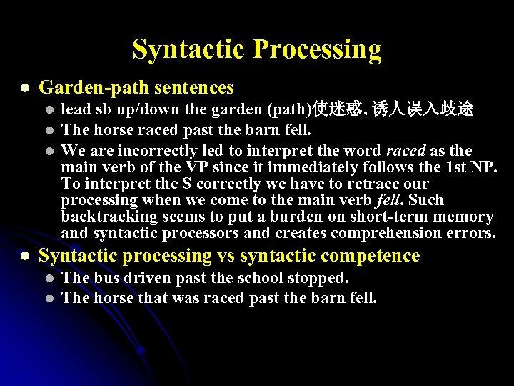 Syntactic Processing l Garden-path sentences l l lead sb up/down the garden (path)使迷惑, 诱人误入歧途
