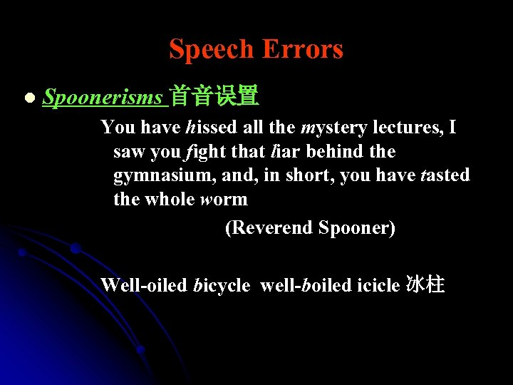 Speech Errors l Spoonerisms 首音误置 You have hissed all the mystery lectures, I saw