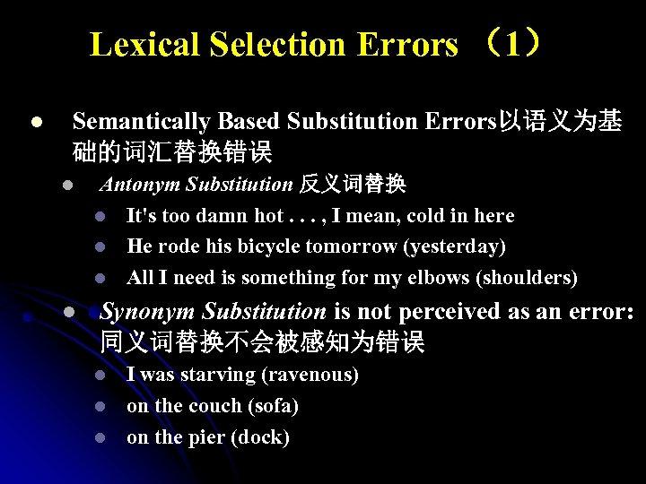 Lexical Selection Errors (1) l Semantically Based Substitution Errors以语义为基 础的词汇替换错误 l l Antonym Substitution