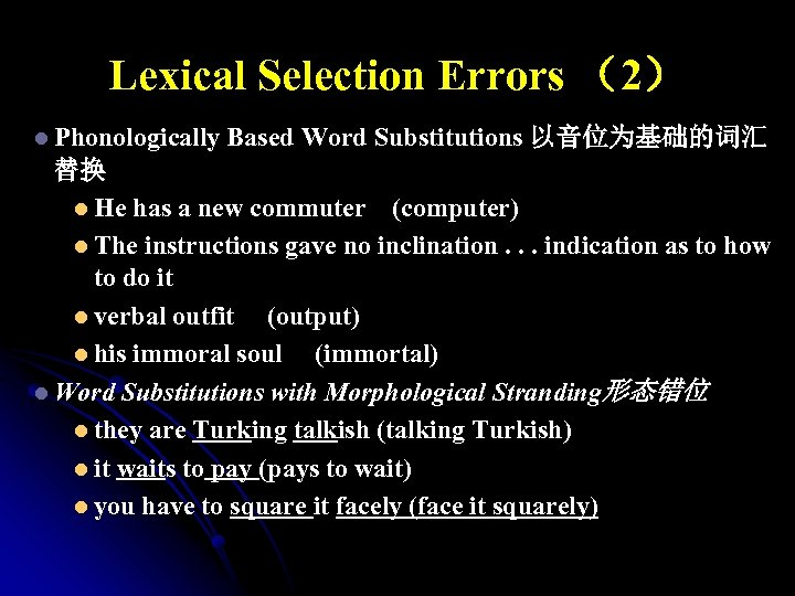 Lexical Selection Errors (2) l Phonologically Based Word Substitutions 以音位为基础的词汇 替换 l He has