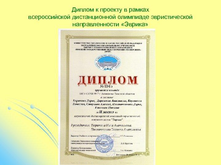 Диплом к проекту в рамках всероссийской дистанционной олимпиаде эвристической направленности «Эврика»