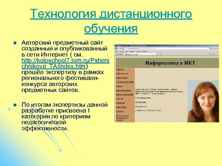 Технология дистанционного обучения l Авторский предметный сайт созданный и опубликованный в сети Интернет (
