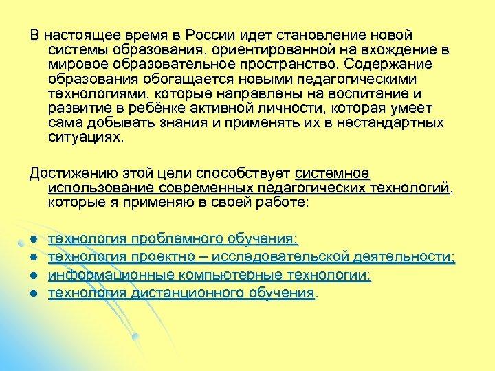В настоящее время в России идет становление новой системы образования, ориентированной на вхождение в