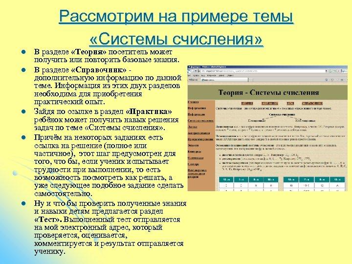 l l l Рассмотрим на примере темы «Системы счисления» В разделе «Теория» посетитель может