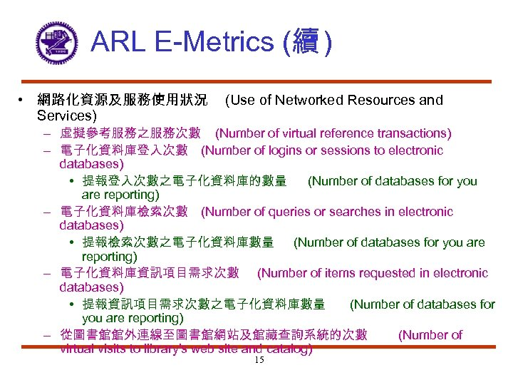 ARL E-Metrics (續 ) • 網路化資源及服務使用狀況 Services) (Use of Networked Resources and – 虛擬參考服務之服務次數
