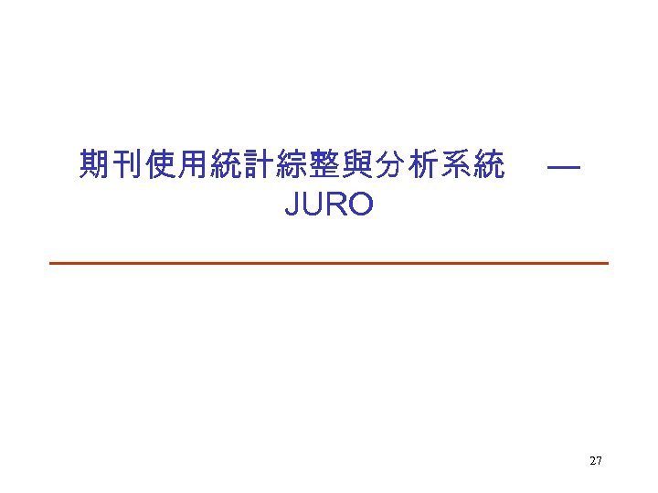 期刊使用統計綜整與分析系統 JURO — 27