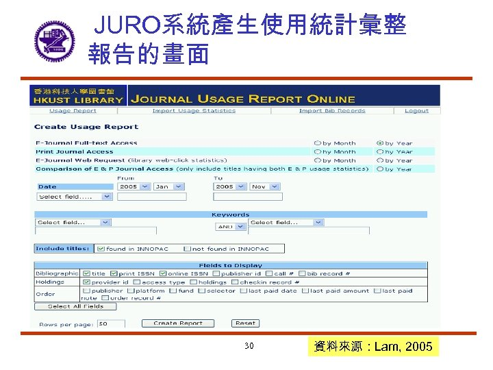 JURO系統產生使用統計彙整 報告的畫面 30 資料來源:Lam, 2005
