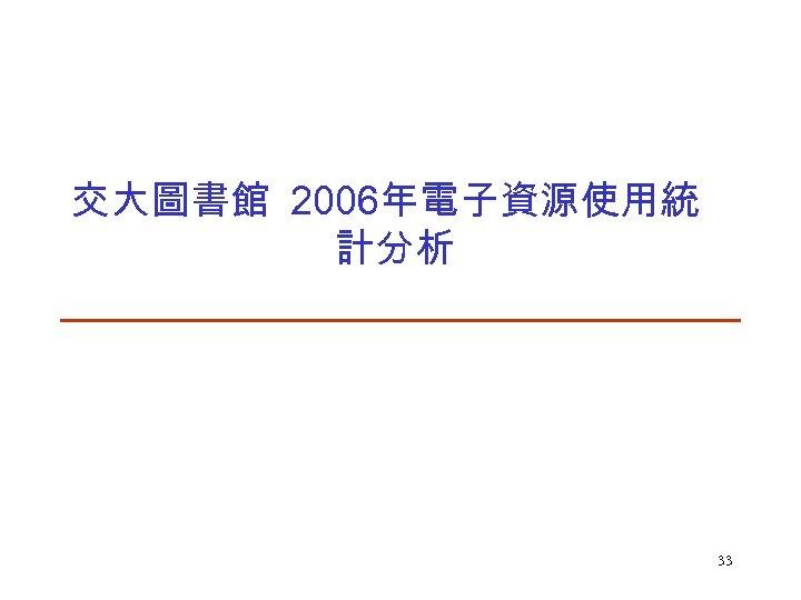 交大圖書館 2006年電子資源使用統 計分析 33