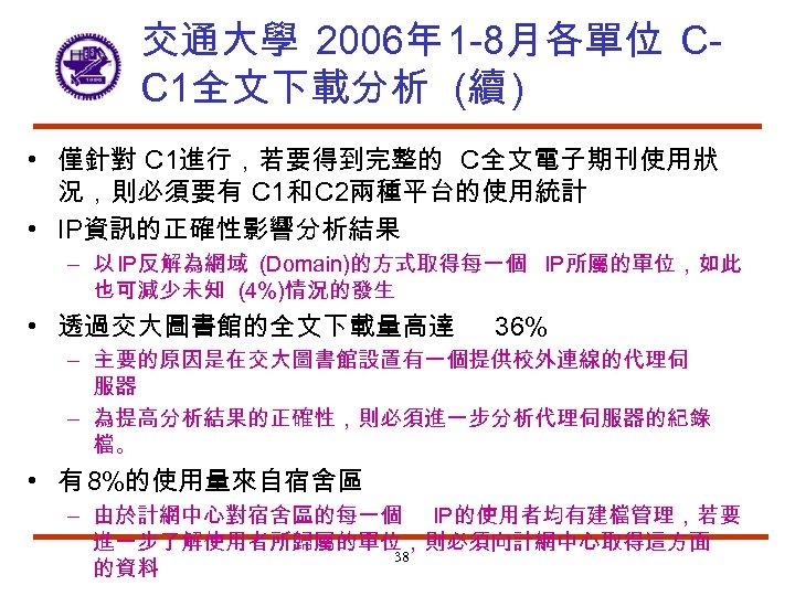 交通大學 2006年 1 -8月各單位 CC 1全文下載分析 (續 ) • 僅針對 C 1進行,若要得到完整的 C全文電子期刊使用狀 況,則必須要有