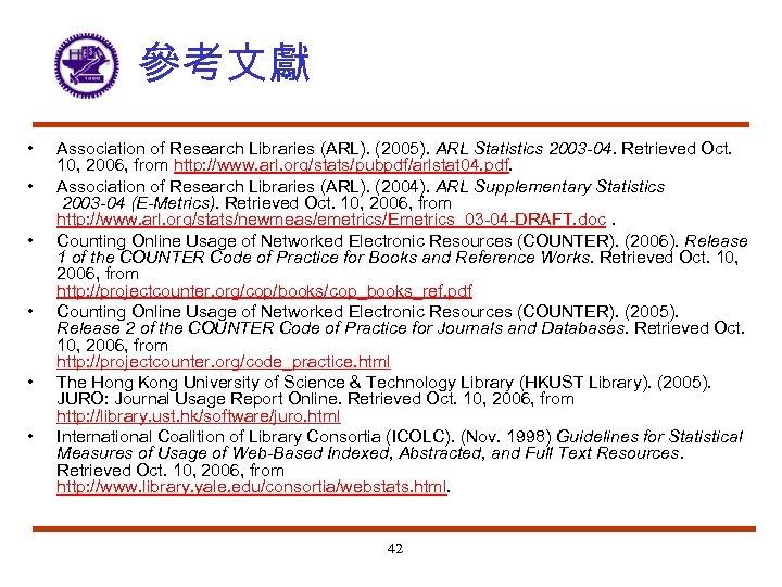 參考文獻 • • • Association of Research Libraries (ARL). (2005). ARL Statistics 2003 -04.
