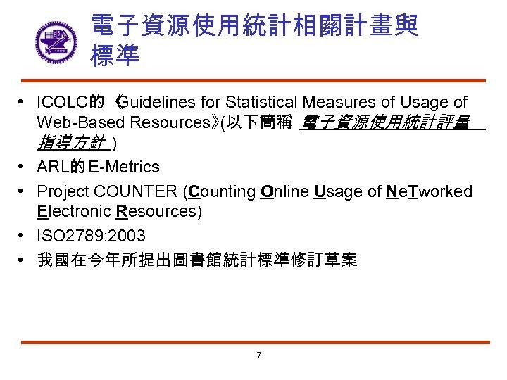 電子資源使用統計相關計畫與 標準 • ICOLC的 《 Guidelines for Statistical Measures of Usage of Web-Based Resources》