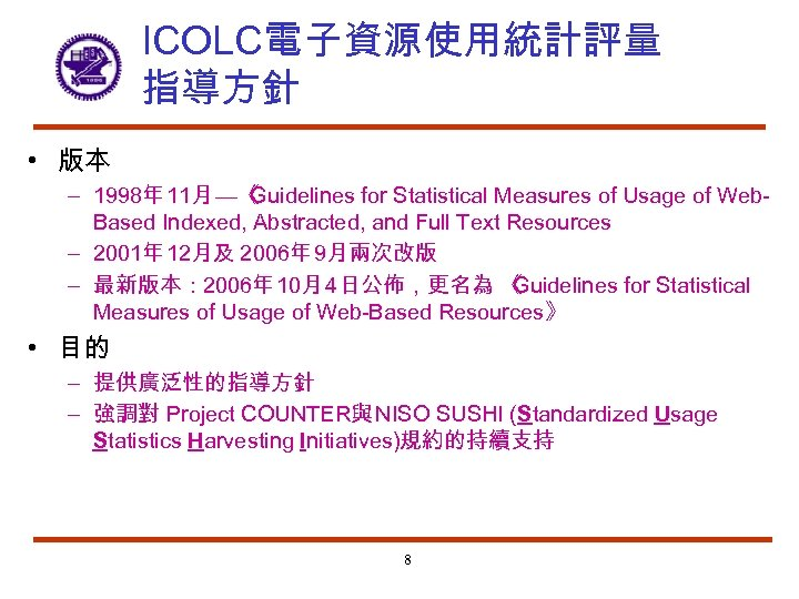 ICOLC電子資源使用統計評量 指導方針 • 版本 – 1998年 11月 —《 Guidelines for Statistical Measures of Usage
