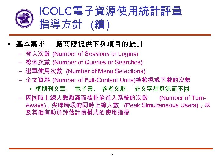 ICOLC電子資源使用統計評量 指導方針 (續 ) • 基本需求 —廠商應提供下列項目的統計 登入次數 (Number of Sessions or Logins) 檢索次數