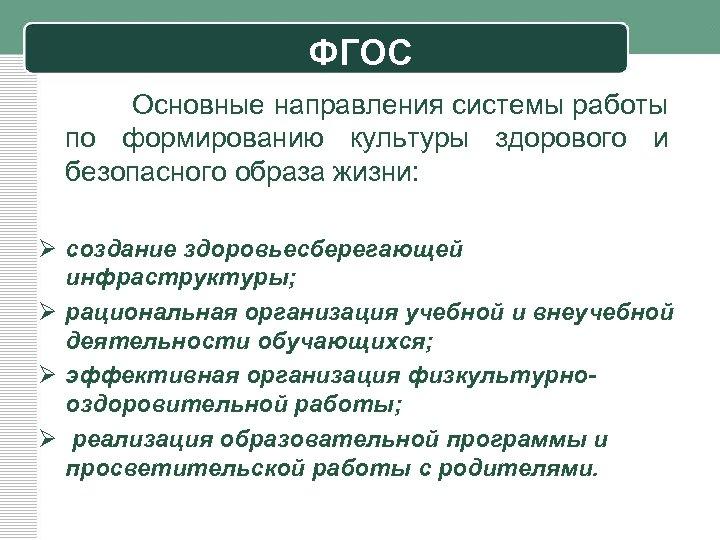 ФГОС Основные направления системы работы по формированию культуры здорового и безопасного образа жизни: Ø