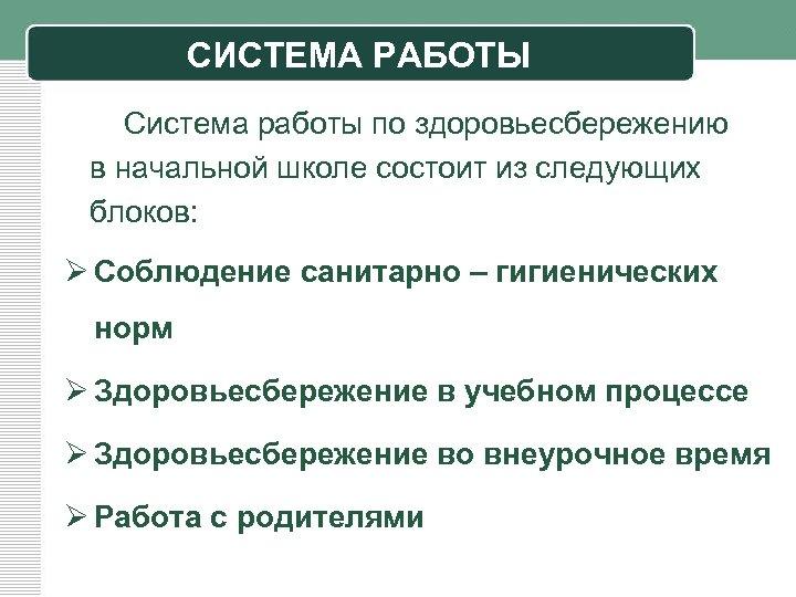 СИСТЕМА РАБОТЫ Система работы по здоровьесбережению в начальной школе состоит из следующих блоков: Ø