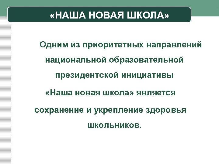 «НАША НОВАЯ ШКОЛА» Одним из приоритетных направлений национальной образовательной президентской инициативы «Наша новая