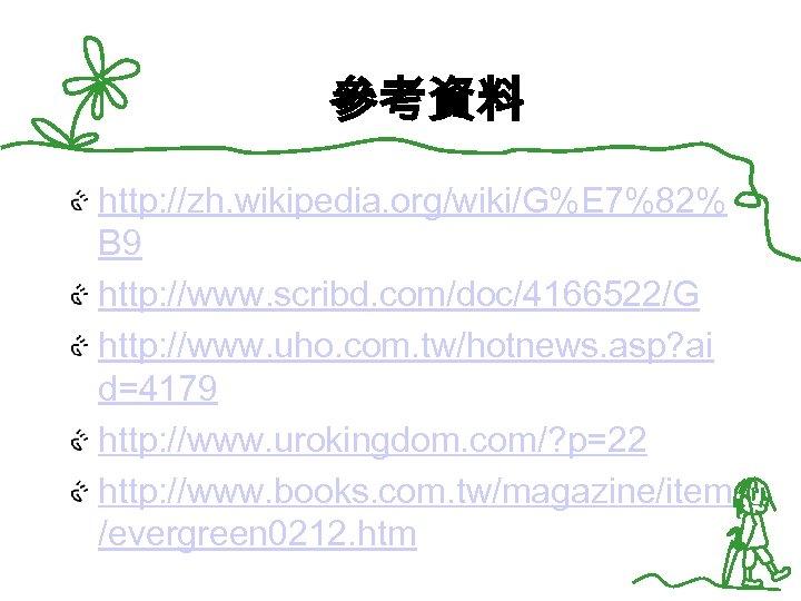 參考資料 http: //zh. wikipedia. org/wiki/G%E 7%82% B 9 http: //www. scribd. com/doc/4166522/G http: //www.