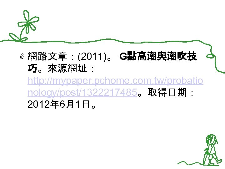 網路文章:(2011)。 G點高潮與潮吹技 巧。來源網址: http: //mypaper. pchome. com. tw/probatio nology/post/1322217485。取得日期: 2012年 6月1日。