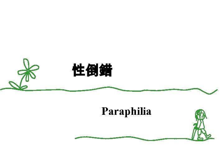 性倒錯 Paraphilia