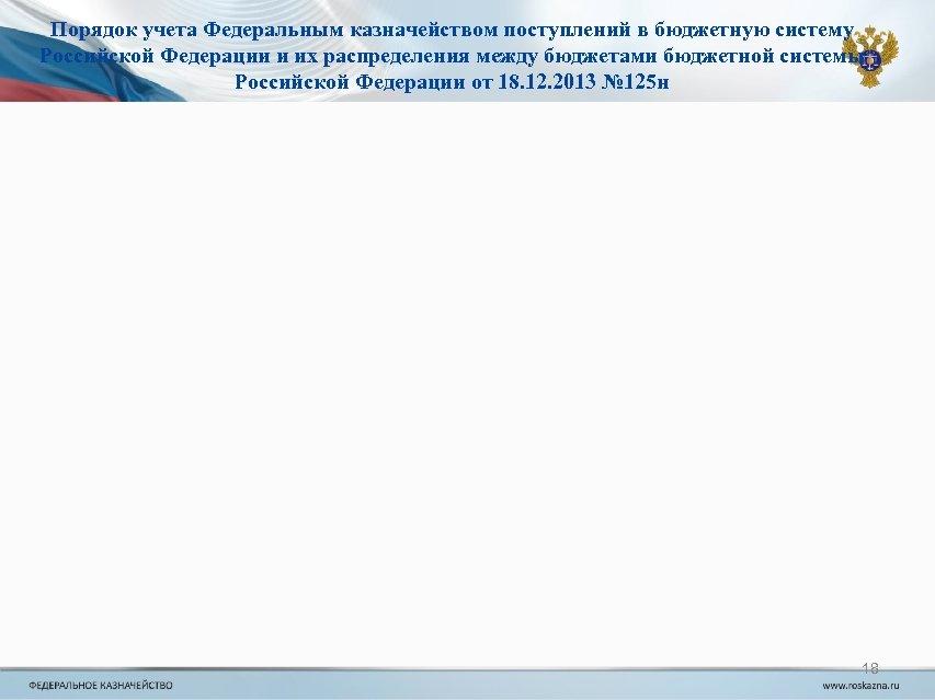 Порядок учета Федеральным казначейством поступлений в бюджетную систему Российской Федерации и их распределения между