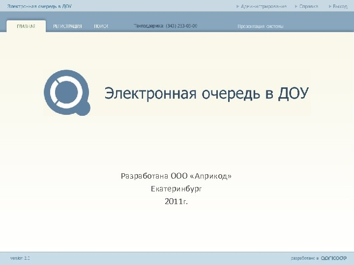 Разработана ООО «Априкод» Екатеринбург 2011 г.