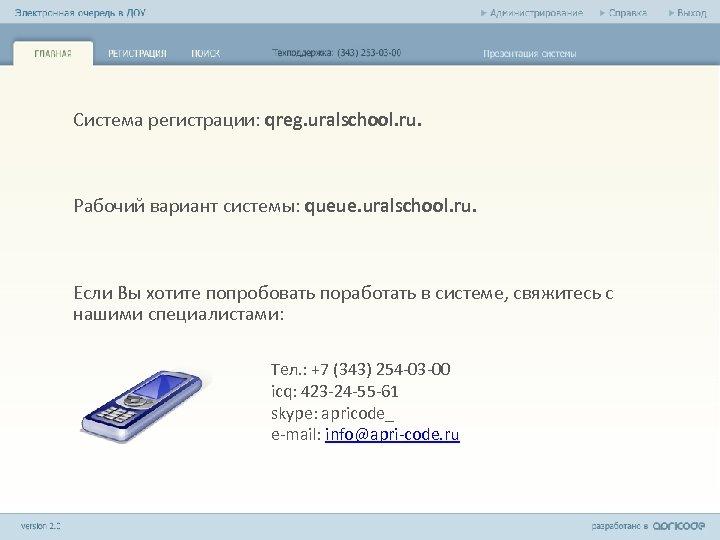 Система регистрации: qreg. uralschool. ru. Рабочий вариант системы: queue. uralschool. ru. Если Вы хотите