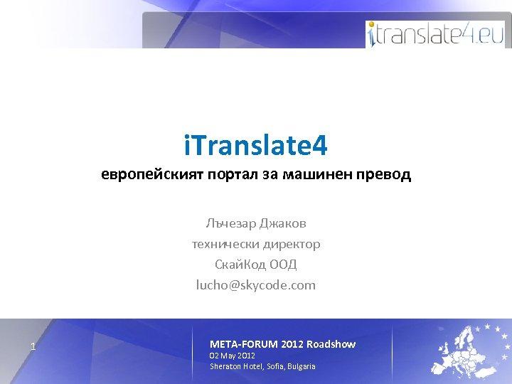 i. Translate 4 европейският портал за машинен превод Лъчезар Джаков технически директор Скай. Код
