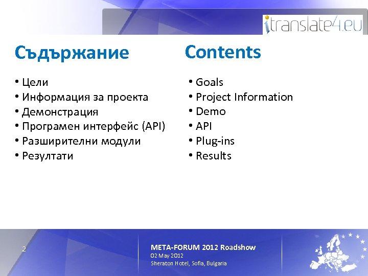 Contents Съдържание • Цели • Информация за проекта • Демонстрация • Програмен интерфейс (API)