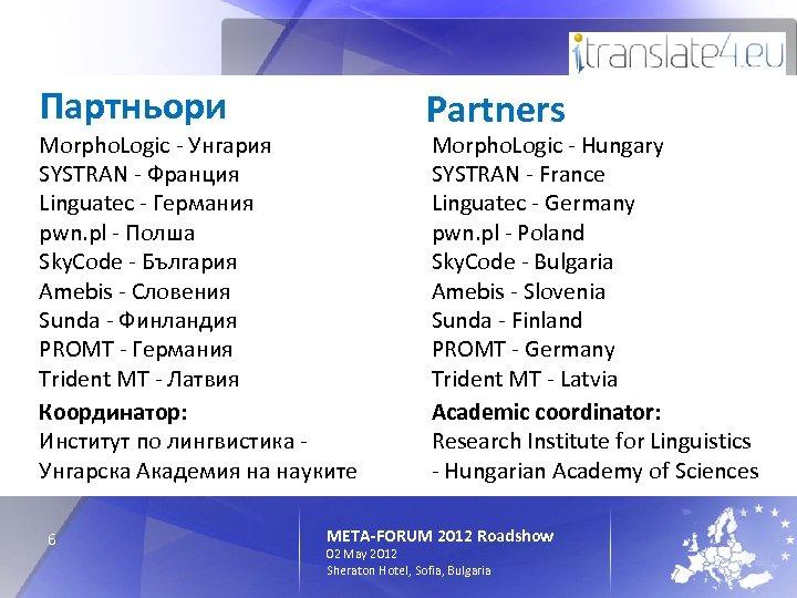 Партньори Morpho. Logic - Унгария SYSTRAN - Франция Linguatec - Германия pwn. pl -