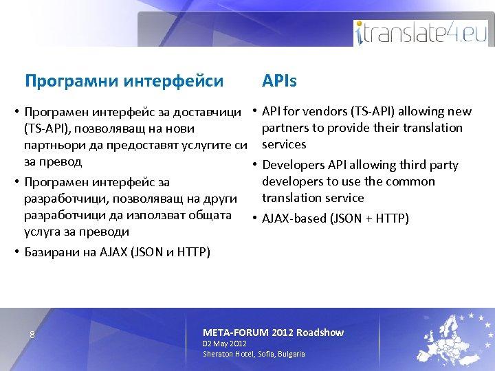 Програмни интерфейси • Програмен интерфейс за доставчици (TS-API), позволяващ на нови партньори да предоставят