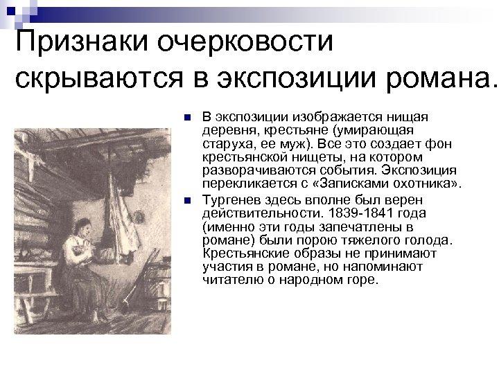Признаки очерковости скрываются в экспозиции романа. n n В экспозиции изображается нищая деревня, крестьяне