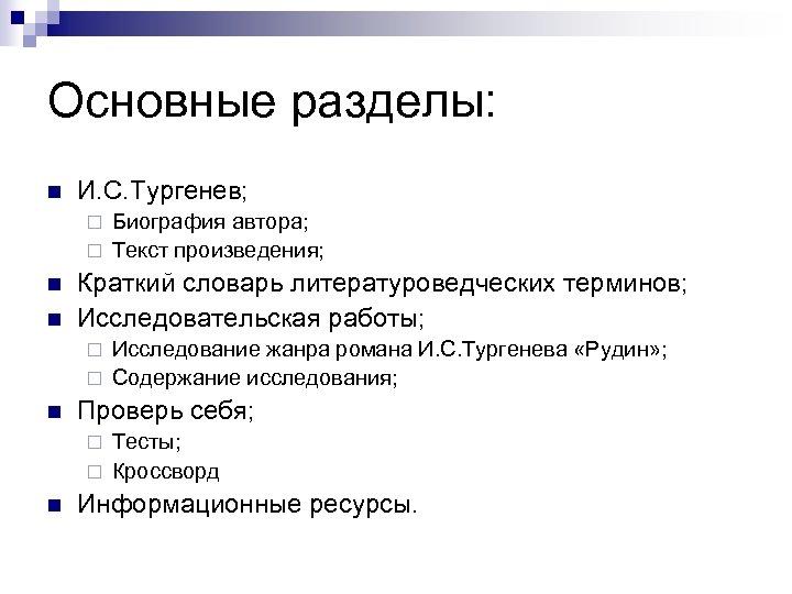Основные разделы: n И. С. Тургенев; Биография автора; ¨ Текст произведения; ¨ n n